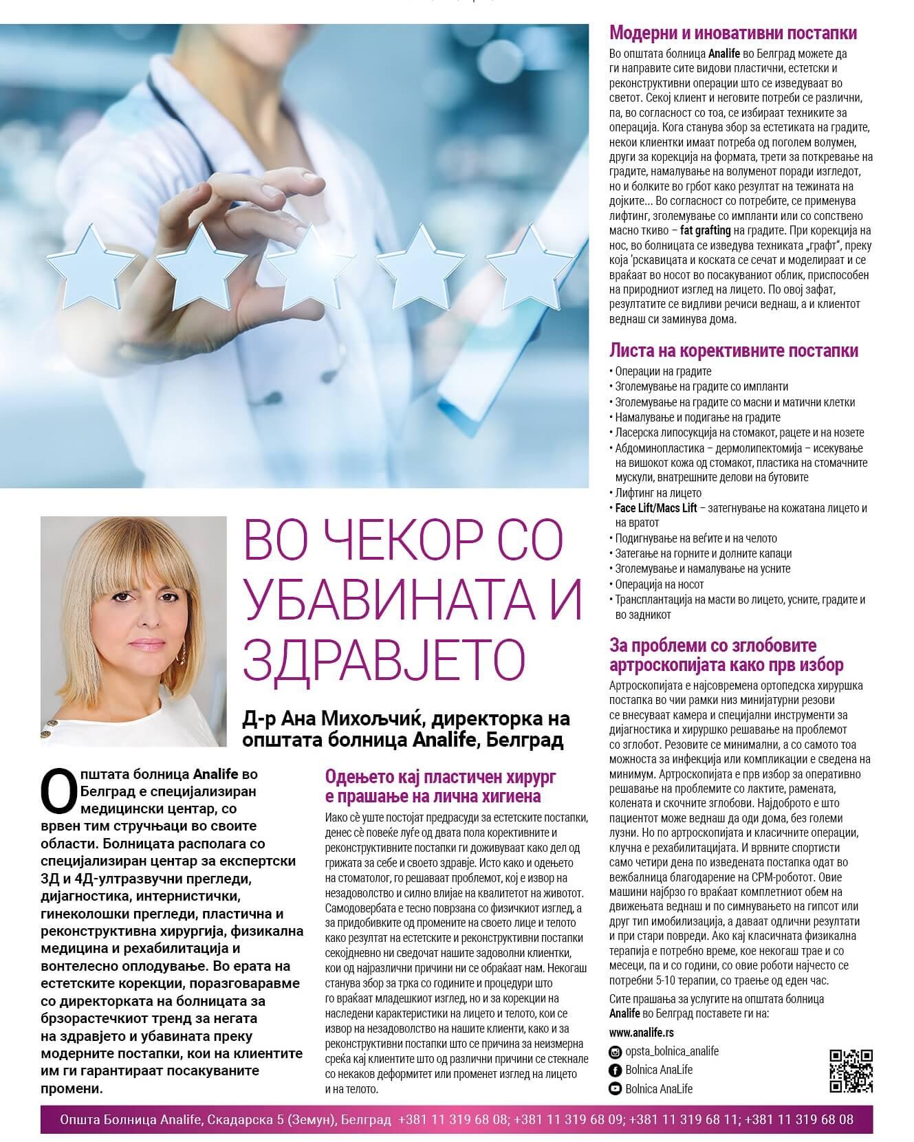 Analife u najčitanijem časopisu Lepota i Zdravlje Makedonija!