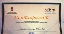 1538650304_bolnica analife sertifikati galerija 2